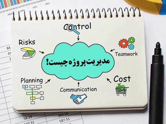 فرایند در مدیریت پروژه